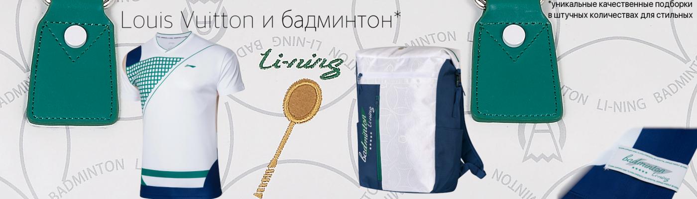 LV_Badminton