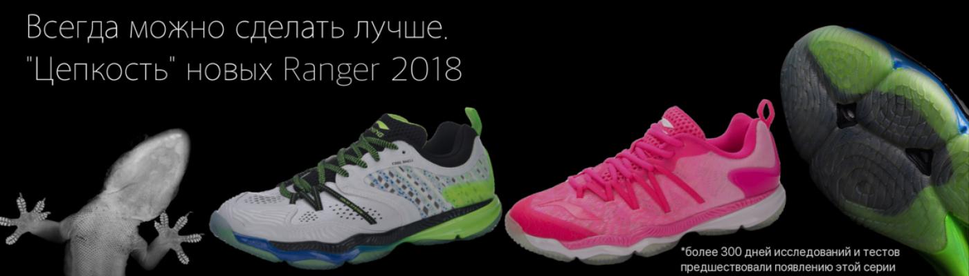 Ranger-2018